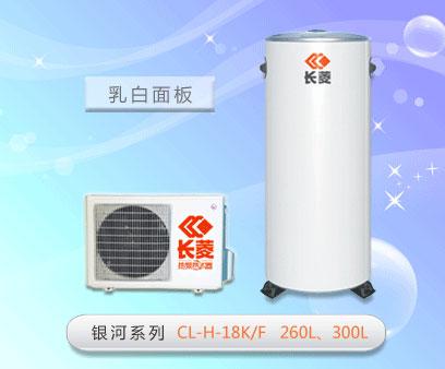 批发采购热水器-供应长菱空气能热水机